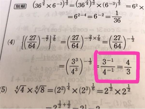 数IIの指数の拡張です。 なぜ写真の赤い枠のようになるのでしょうか?? 3の-1乗/4の-1乗は3分の4になぜなるのか教えて頂きたいです。