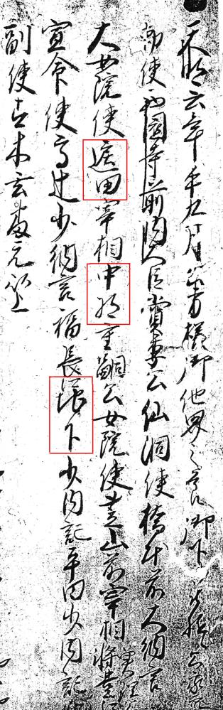 """古文書を読んでいます。 赤枠内が読めません。人名だと思いますが、 """"戻""""に辶は、漢字一覧に見当たりません。何と読むでしょうか お分かりの方、よろしくお願いいたします。"""