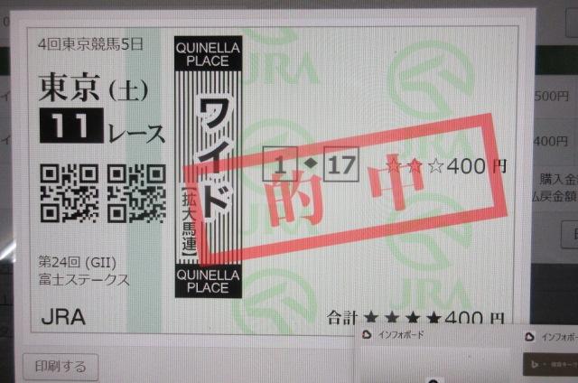 土曜はいくらアレしましたか? 山崎は末広がりの+8880円アレしました!!