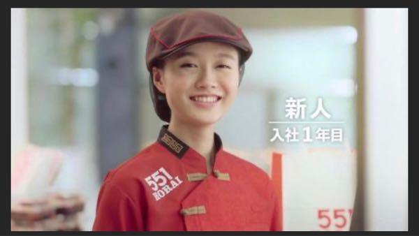 551蓬莱のCM 新人シリーズに出演している、この女優の名前を教えて下さい。