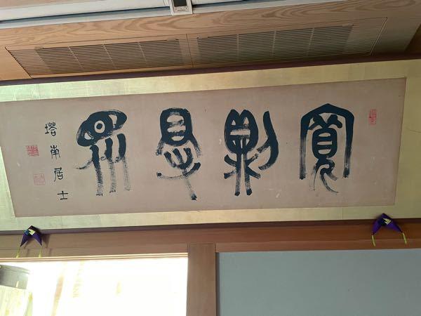 和室に古くから飾ってある額ですが、なんて書いてあるのかわかりません。お教えください。よろしくお願いします。