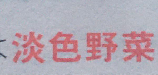 この漢字の読み方を教えてください