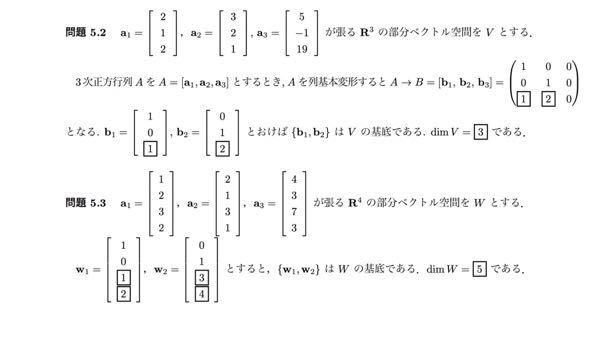 線形代数について。部分空間ベクトルやら次元やら基底やらが全く分かりません。この問題の解説をどなたかしていただけないでしょうか