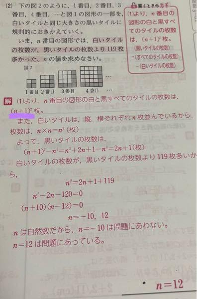 なぜ、下の白と黒のすべてのタイルの枚数の式は(n+1) ² となるのでしょうか?