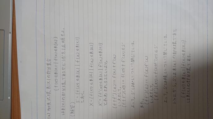 R|x|の部分環であるかどうかの証明について、和と積について閉じていることは証明できたのですが、単位元の存在、和に関する逆元の存在の示し方が分からないです。