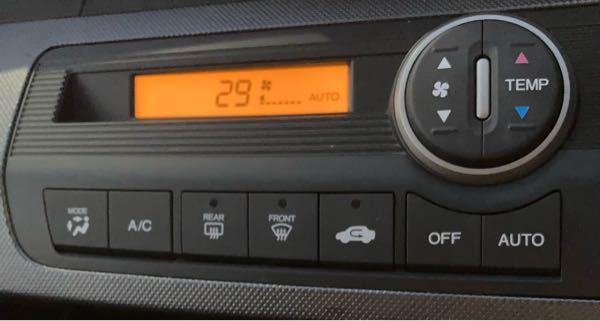 中古のフリード を購入しました。質問はフリード のエアコン・送風についてです。 エアコンではなく送風(?)(暖かい風)を使用したいのですが、パネルにずっと「AUTO」と表示されており、色んなボタンを押してみても消えません…。 エアコンを入れているときのようなカチッ・ブーンというような音もしています。「AUTO」自体よくわかっていないのですが、エアコンボタンをおさなくても「AUTO」になっているとエアコンになってしまうのでしょうか?そして、この「AUTO」はどうやったら解除できるのでしょうか?
