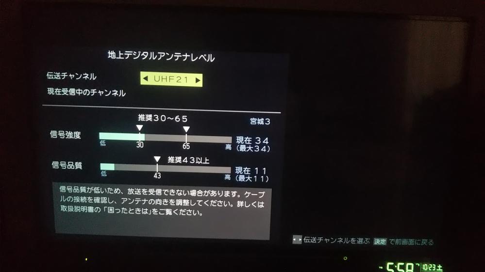 福島県伊達市に住んでいる者です。 隣県の宮城県のテレビを遠距離受信しようと考えています。 写真の通りですが、何も手を施さない状態で屋根上のアンテナ(向きは笹森山方面)では仙台放送(UHF21ch)のアンテナレベルは、信号強度が34で信号品質が11でした。他の局も東日本放送(UHF28ch)が全く受信しない以外は信号強度は推奨値超え、信号品質は10前後です。 この場合、屋根上のアンテナの向きを宮城方面に向ける、又はベランダなどからアンテナやブースターを使って宮城県のテレビを受信することは可能でしょうか? 可能であれば具体的にやり方を教えていただけると幸いです。 よろしくお願いいたします。