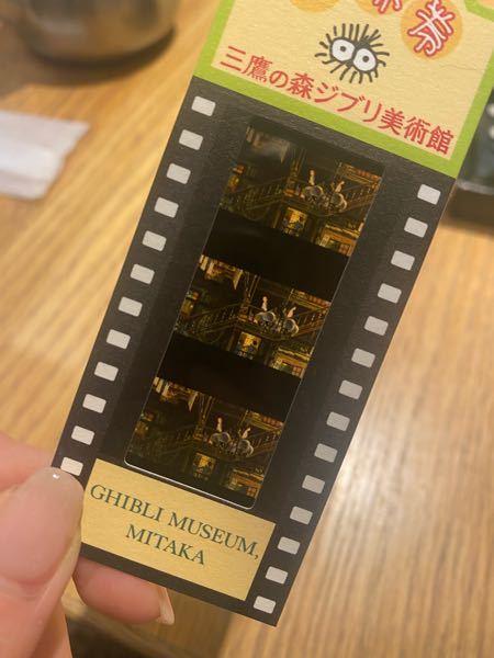 ジブリ美術館の入場券ですが、何の映画か分かりません。どなたか教えてください。