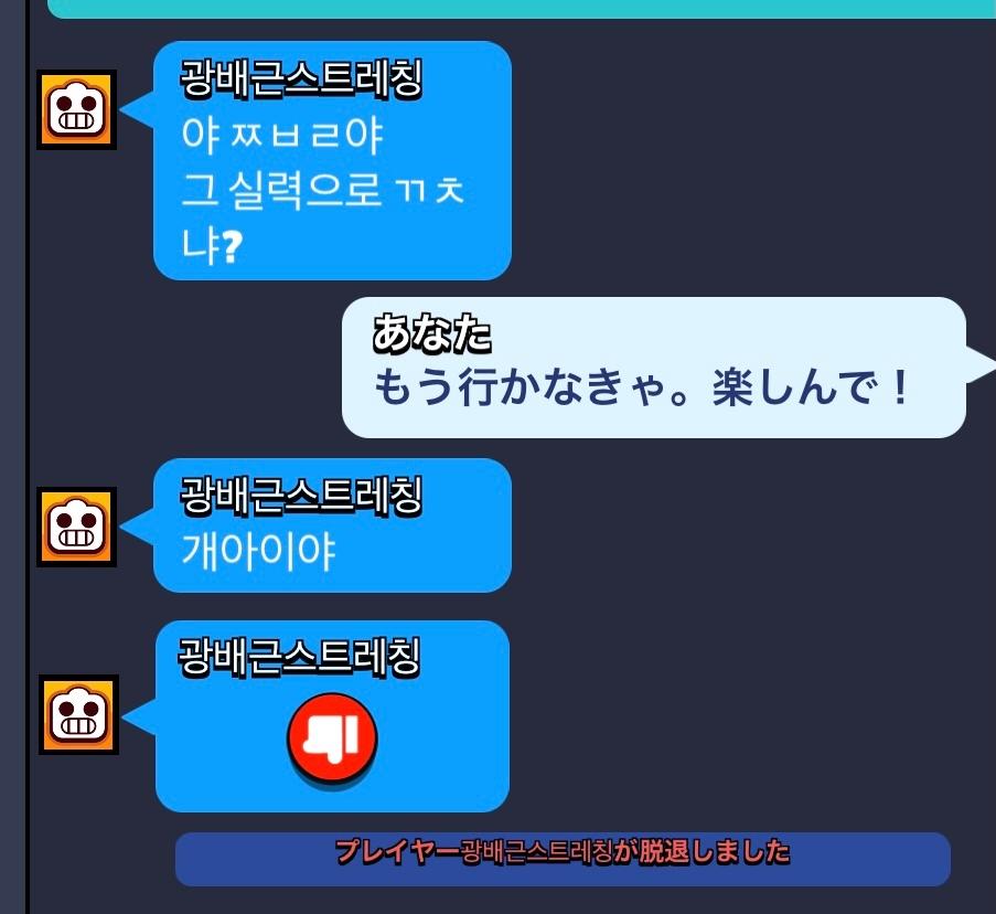 この韓国語の意味を教えてほしいです。 今日ゲームで知らない人からチャットが来ましたがなんて言っているかわかりません。 画像翻訳を使用した感じ、貶されてる…..?って思ったんですけど文脈がよくわかりませんでした。 よろしくお願いします。