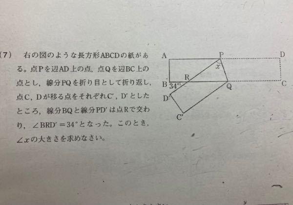 この問題の解き方を教えてください。答えは73度です
