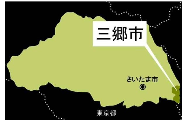 埼玉県三郷市と聞いて先ず思い浮かぶことは?