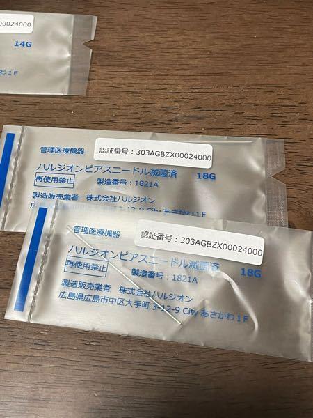 減菌済ニードルを購入しました。軟膏は別途購入ですか?個包装の除菌シートは入ってましたが、付属品の中に軟膏らしきものはなかったです。 ニードル初めてなので教えて欲しいです!