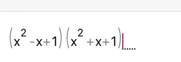 写真な問題について 写真の問題を解くときにそれぞれの括弧の中のx^2+1をtとすると上手く解けるのですが、x+1をtとすると間違った回答になってしまいます。 なぜなのでしょうか?