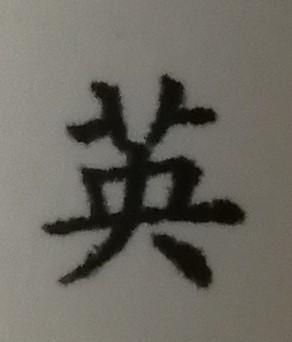 この漢字の読みを教えてください。 住所録に登録していたのですが人名の漢字が変換できずに困っています。 「英」の印刷ミスでしょうか…。 IME手書きパッドは試しましたが該当する漢字は出てきませんでした。 私の知り合いではないので直接聞くことはできません。