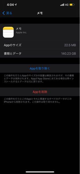 iPhoneのストレージのメモがバグってて困ってます。 iPhoneのストレージメモ容量が140GB。 iPadで確認したら450MB(iPhoneとiPadのメモは同じ) iCloudのメモ容量は27MB。 再起動済み どうしたらいいのか分からなくて助けてください(´;ω;`)