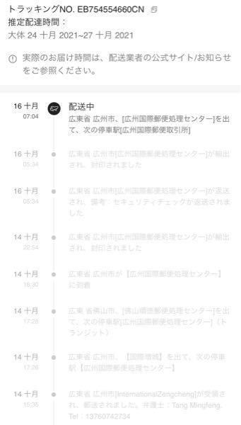 sheinで12日に支払いをし、14日に発送され、16日に返送?されてまた発送されたらしいのですが、16日からずっと追跡が進まないです。(日本郵便でも追跡しました)お届け予定日時が24〜27なのですが、その間に届くでし ょうか?予定日時を過ぎてもちゃんと届くでしょうか、?