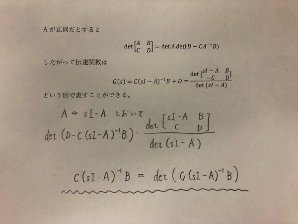 伝達関数に関する質問です。 教科書に以下のような記述があったのですが波線部のような考え方で合っているでしょうか?(加筆部は私の考え方です。) 行列の知識がまだ弱く正しい捉え方なのか納得ができないでいます。detが行列式なのはわかるのですが左辺の表し方も行列式なのでしょうか?