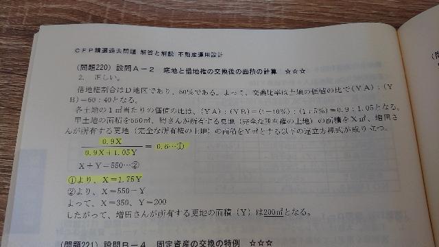 CFP「不動産運用設計」を勉強中ですがマーカー部分の計算方法が分かりません。詳しい方ご教授いただけますでしょうか。