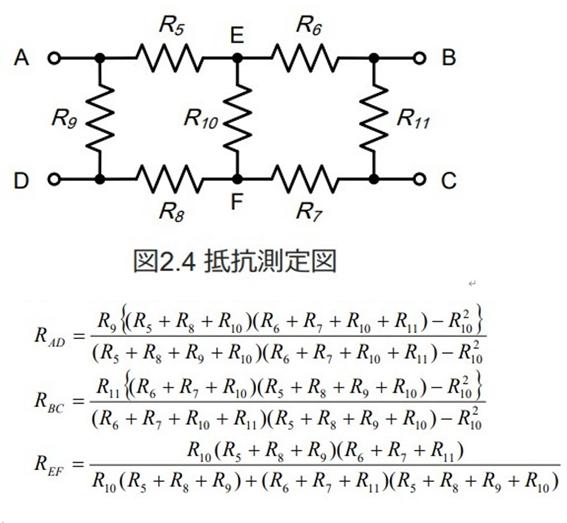 ad, bc, ef 間の合成抵抗はそれぞれこうなるそうですが導出を教えてください。