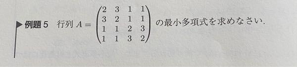 最小多項式に関する対角化可能な条件 正方行列Aが対角化可能⇔Aの最小多項式は重解をもたない というものがありました。 ここで以下の写真の問題についてお答えいただきたいです。 写真の行列Aの固有多項式は、(λ+1)²(λ-3)(λ-7)で、 dimV(-1)=n-rank(A+E)=4-2=2より、対角化可能です。 この時、 正方行列Aが対角化可能なのでAの最小多項式は重解をもたない。よってAの最小多項式は、(λ+1)(λ-3)(λ-7)である。 として正解でしょうか。 この本の解説では 正方行列Aが対角化可能⇔Aの最小多項式は重解をもたない という条件を使わず、行列の掛け算を手計算してΟになるものを探しており、面倒臭そうだなと思い、質問させていただきました。 よろしくお願いします。