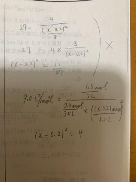 この計算が出来ません、平衡定数の問題です、どこが間近っているかを教えてください、出来れば考え方も