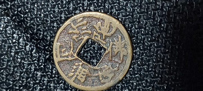これは何と言う古銭でしょうか?