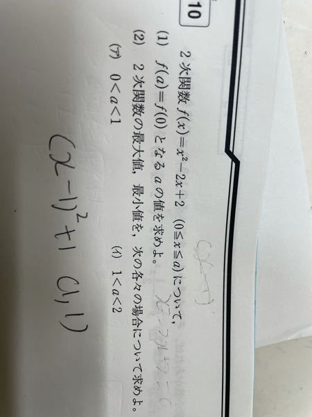 二次関数について。 (1)の質問の意味が全くわからないです。どのようなプロセスで解けばいいですか?