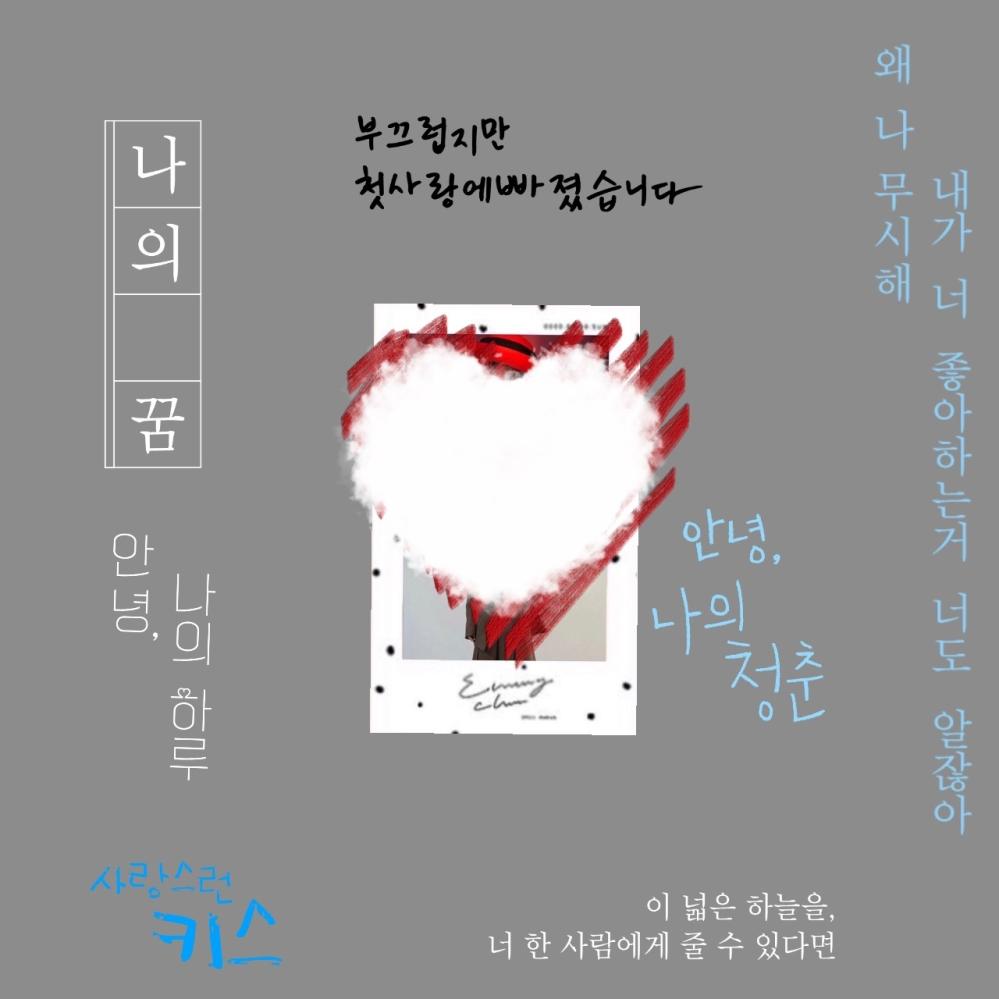 すみません。教えてください。 韓国語が読めなくて、 この画像の周りにある韓国語をそれぞれ教えてください。お願いします。