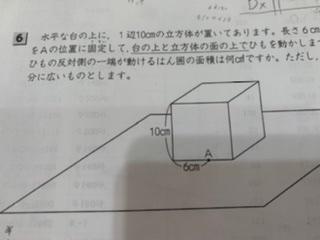 小学四年生の算数の質問です。 水平な台の上に、一辺10センチの立方体が置いてあります。長さ6㎝のひもの一端をAの位置に固定して、台の上と立方体の面の上でひもを動かします。このとき、ひもの反対側の...