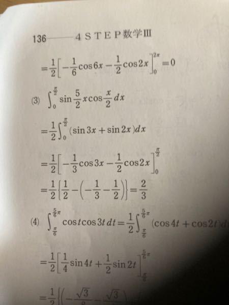 (3)の一行目から二行目までの変形を教えてください