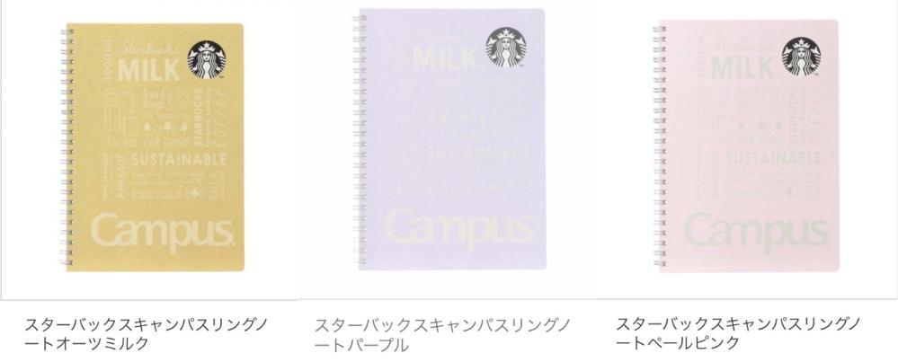 このスターバックスのノートのカラー期間限定ですか?