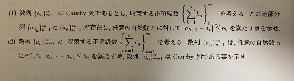 大学数学コーシー列、級数、部分列の問題です。 自分もある程度やってみましたが、答えが出てこないんです。できる方は手伝っていただけませんでしょうか。よろしくお願いします。