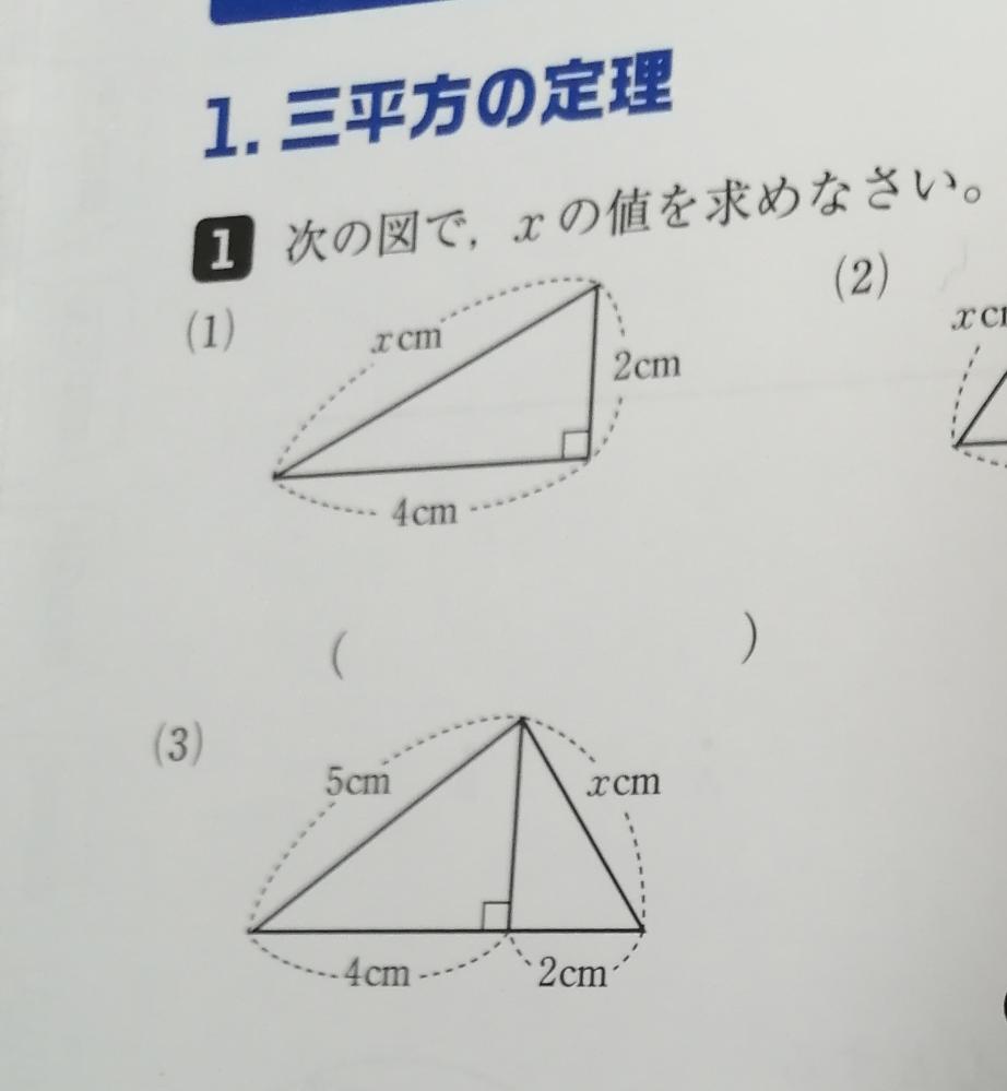 (3)の答えが√13になる理由を教えて下さい