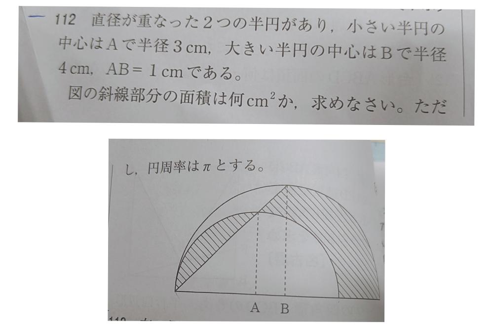 112の問題が 4π−1 の理由を解説と共に教えてください。