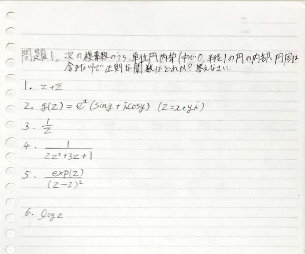 複素数関数についての質問です! 次の問題の回答解説をお願いいたしますm(_ _)m 問題が手書きなので見づらい部分があれはご指摘お願いします 高校数学 大学数学
