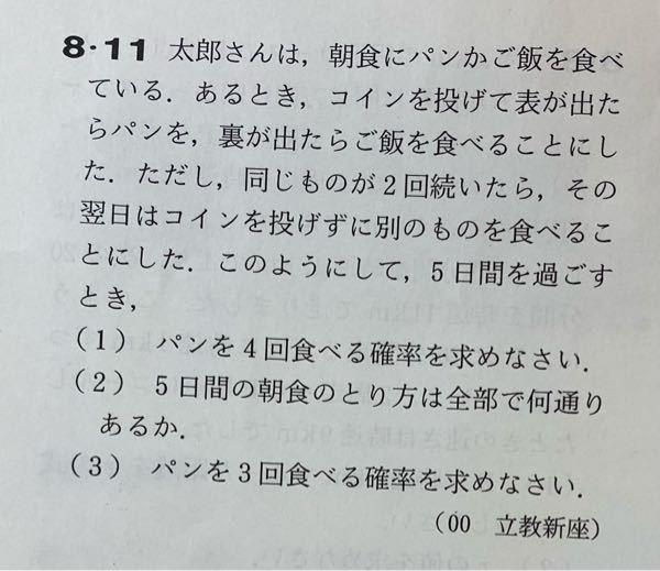 (3)で表を書かず、パンとご飯の対等性に注目して答えを出す時どのように出せば良いのですか?