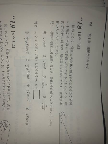 問2で、なぜV=v0+atを使ってはいけないのですか?