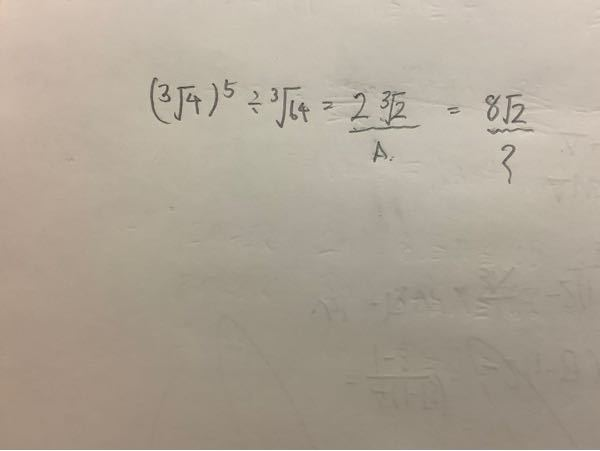 累乗根について質問です。下記の画像を見て欲しいのですが、この問題の答えはAだと授業で習いました。この表記からするとA=8√2となるのでしょうか?また、もしならない場合はどう書いて区別するのですか?