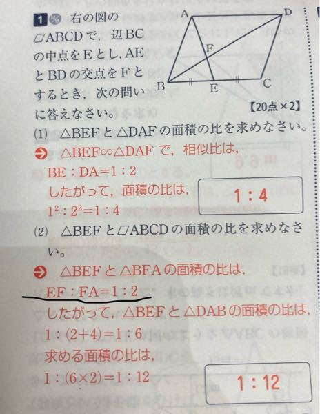 (2)についてです。 △BEF と△BFA の面積の比が何故 EF : FA=1:2になるのかが分かりません。