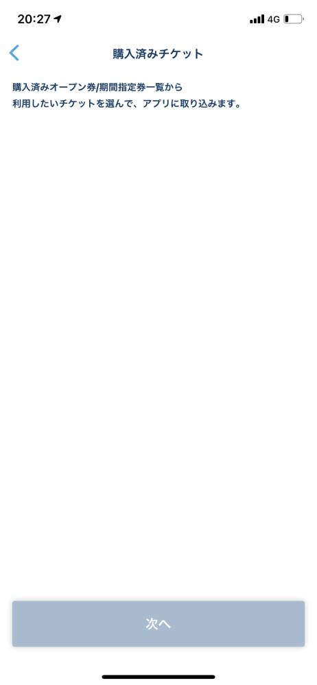 先日ディズニーシーの午前10:30以降入場可能のチケットをホームページから2枚購入しました(11月のものです)。しかし、アプリで確認しようと思ったら表示がされていませんでした。 どのサイトを調べてもログインさえしていれば自然と表示されると書かれていますが、何度再起動してもログアウトをしてみても追加されません(;;) このようなチケット購入システムになってからチケットを買うことが初めてでとても困っています。 わかる方教えてください!!!