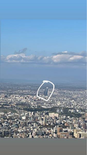 札幌の写真の場所がどこか知りたいです。 藻岩山の展望台からみた景色ですが、 手前にあるのが北大です。