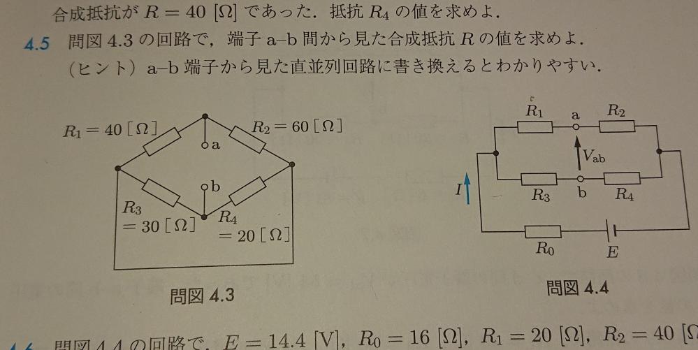 4.5の解説お願い致します。 私ではどうやっても小数点四捨五入して37Ωにしかならないです。 答えは36Ωです。