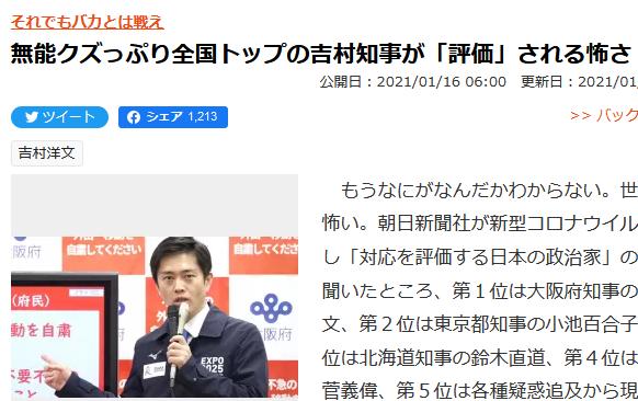 大阪府民は、吉村知事を胡散臭く感じないのでしょうか? 崇高な神、我らのヒーロー、令和の坂本龍馬とでも思っているのでしょうか?