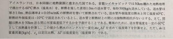 写真の問題の解答を教えてください。 私の考え Q=UA(Th-Tc) U=1/(1.0/k) A:送水間の断面積 Th=60 Tc=変化後の温度 ドットmcp(Th-Tc) この二つの式が等し...