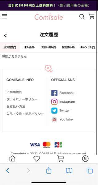 至急お願いします comisaleというサイトで1万円分カード決済したのですがこのように注文履歴の欄に載っていません。 このサイトで購入したことがある方良ければ教えて頂けませんか?? よくよく調...