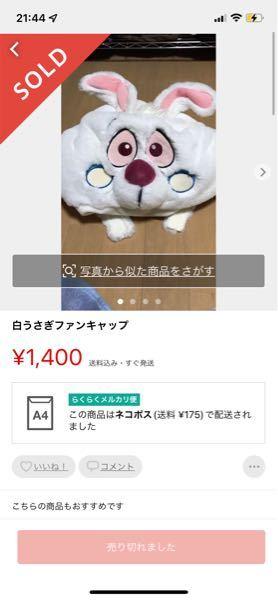 ディズニーの白うさぎのファンキャップをどう入れ込んだら175円のネコポスで送れるのでしょうか