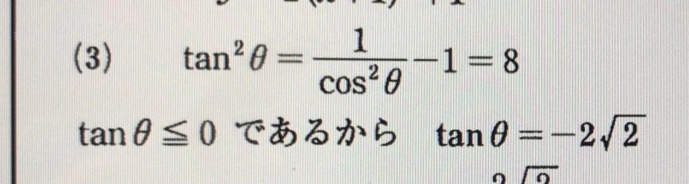 どうしてtanθ<=0なんですか?