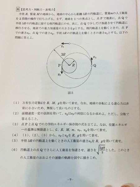 物理の単元の「万有引力」の問題です。 この問題の解き方が全然分からないため、解き方を教えて欲しいです。 わかる方がいましたら、よろしくお願い致します。