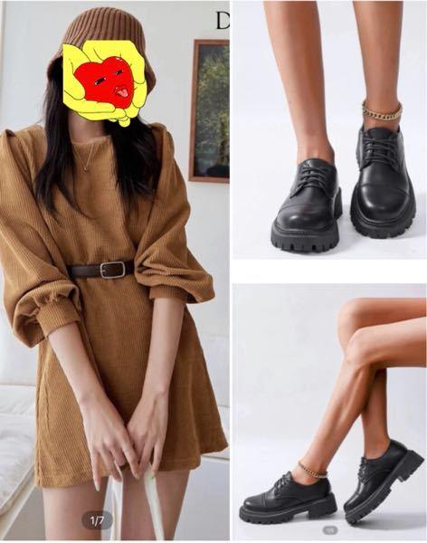 この服とこの靴は似合いますか? 服のセンスがないので教えてほしいです。