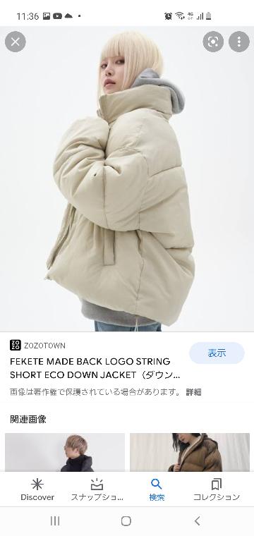 こんな感じの色のダウンジャケットありませんか? できればフードありでこれより細めのでお願いします!